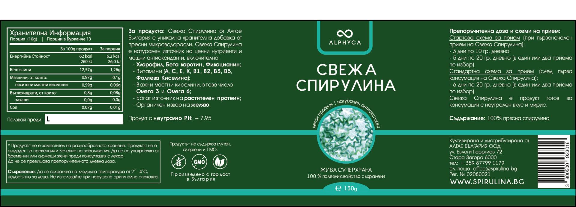 spirulina, спирулина хранителни стойности.