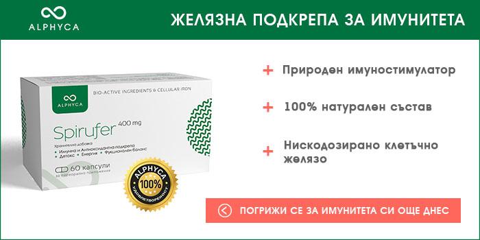 Желязо, имуностимулатор, грип, имунитет
